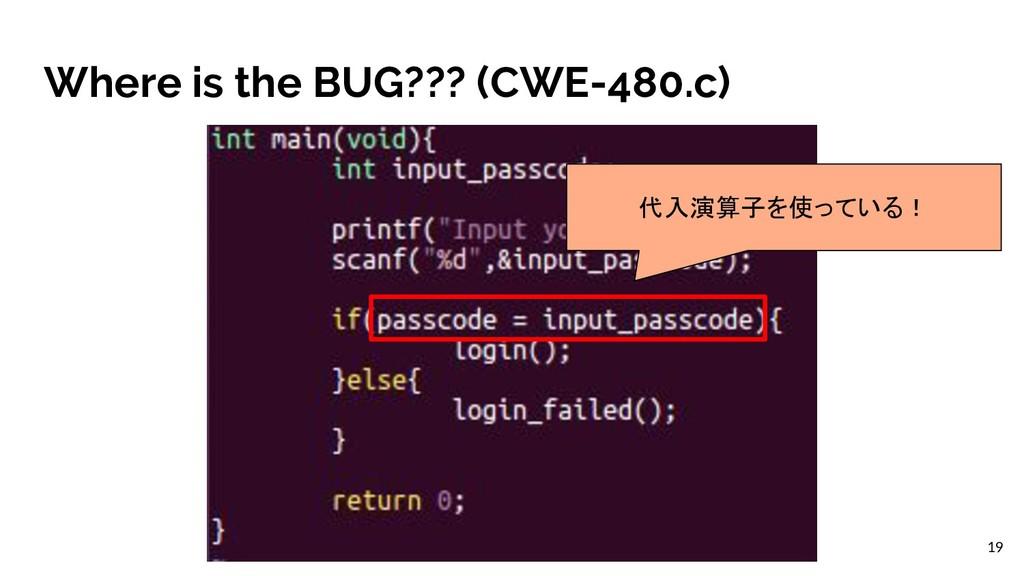 Where is the BUG??? (CWE-480.c) 代入演算子を使っている! 19