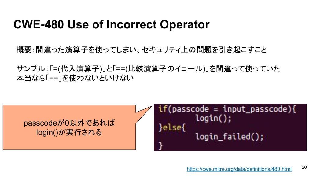 CWE-480 Use of Incorrect Operator 概要:間違った演算子を使っ...