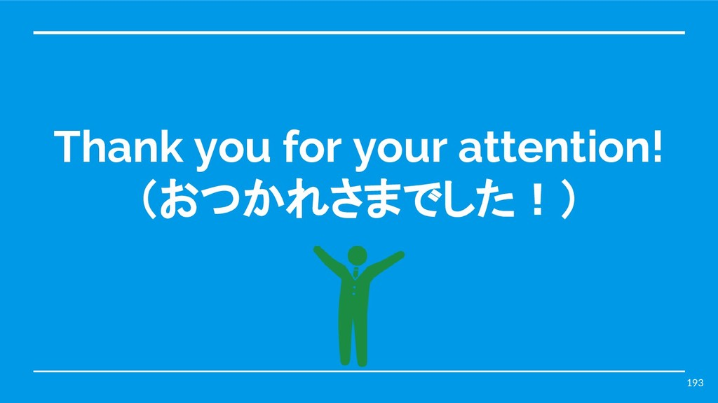 Thank you for your attention! (おつかれさまでした!) 193