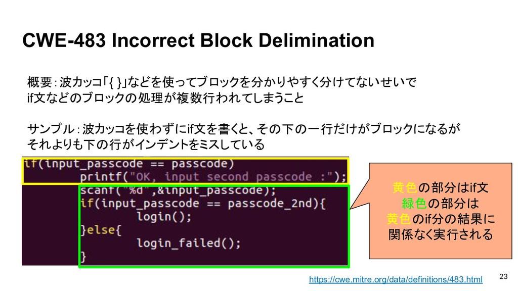 CWE-483 Incorrect Block Delimination 概要:波カッコ「{ ...