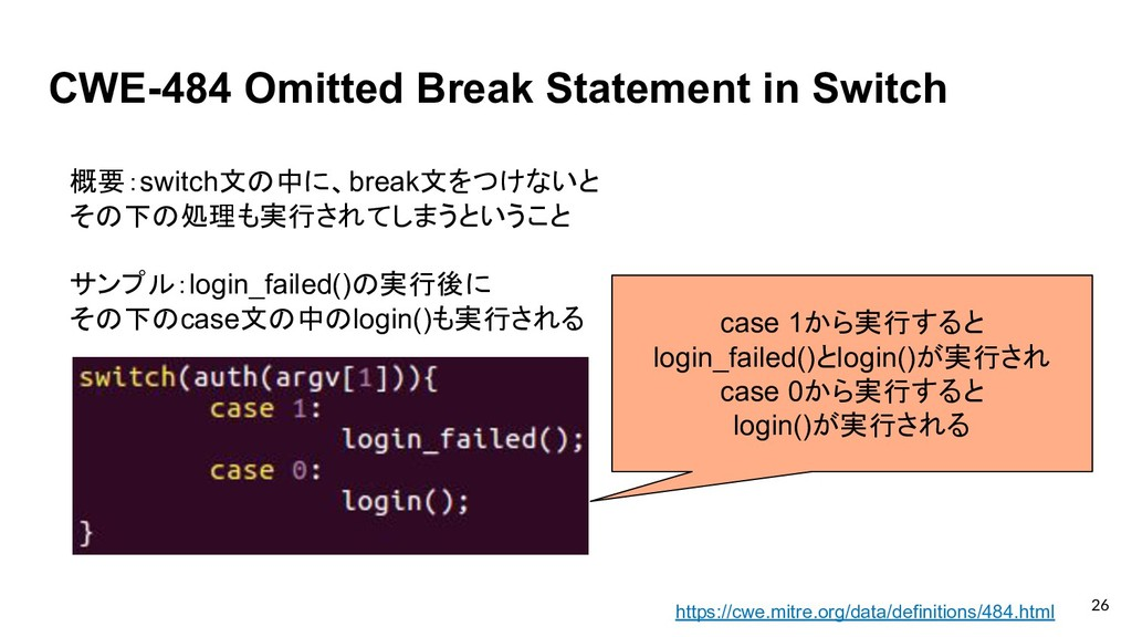 CWE-484 Omitted Break Statement in Switch 概要:sw...