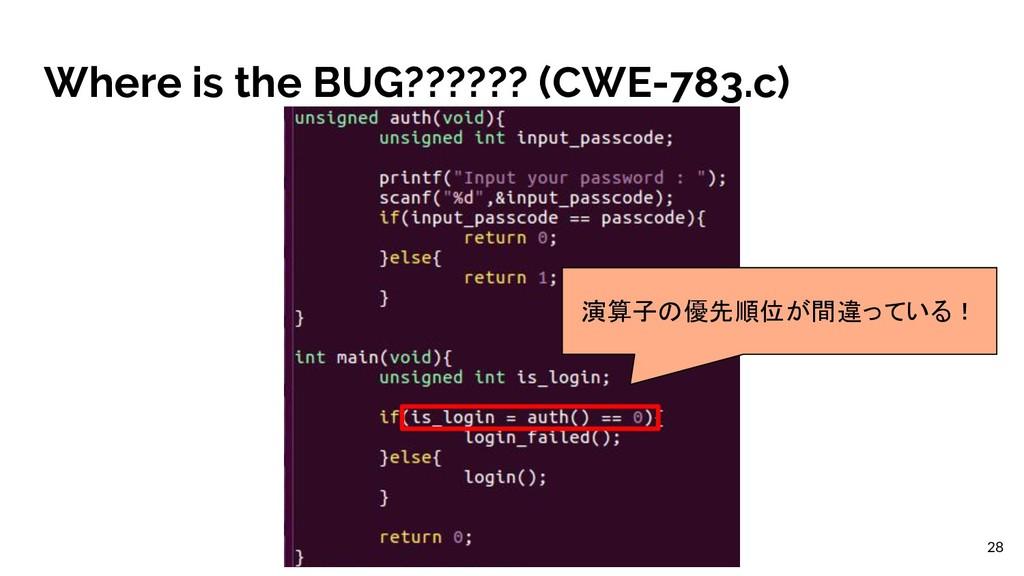 Where is the BUG?????? (CWE-783.c) 演算子の優先順位が間違っ...