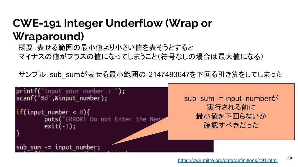 CWE-191 Integer Underflow (Wrap or Wraparound) ...