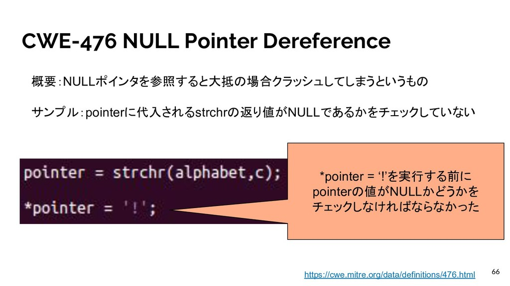 CWE-476 NULL Pointer Dereference 概要:NULLポインタを参照...