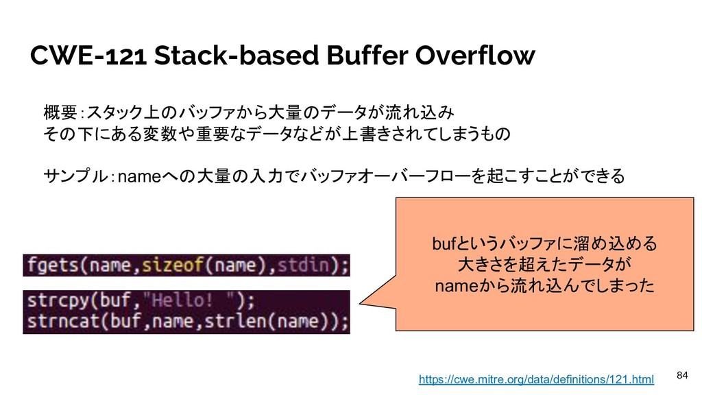 CWE-121 Stack-based Buffer Overflow 概要:スタック上のバッ...