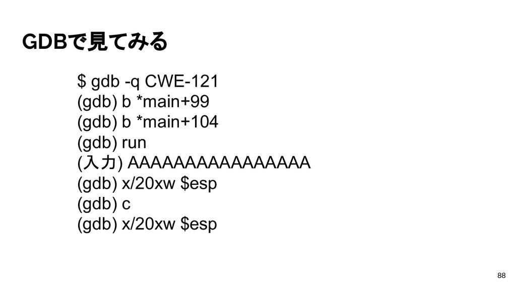 GDBで見てみる 88 $ gdb -q CWE-121 (gdb) b *main+99 (...
