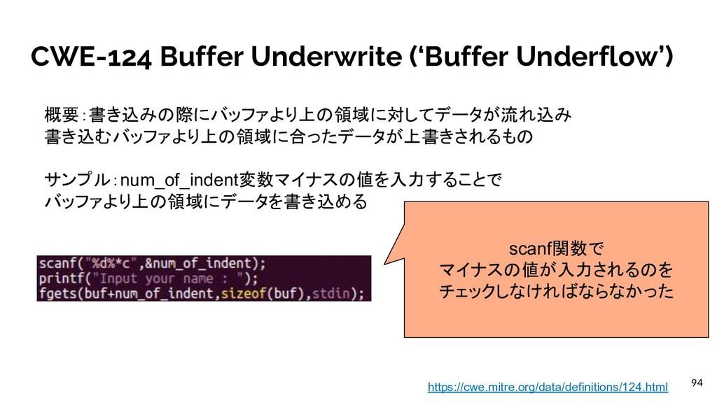 CWE-124 Buffer Underwrite ('Buffer Underflow') ...