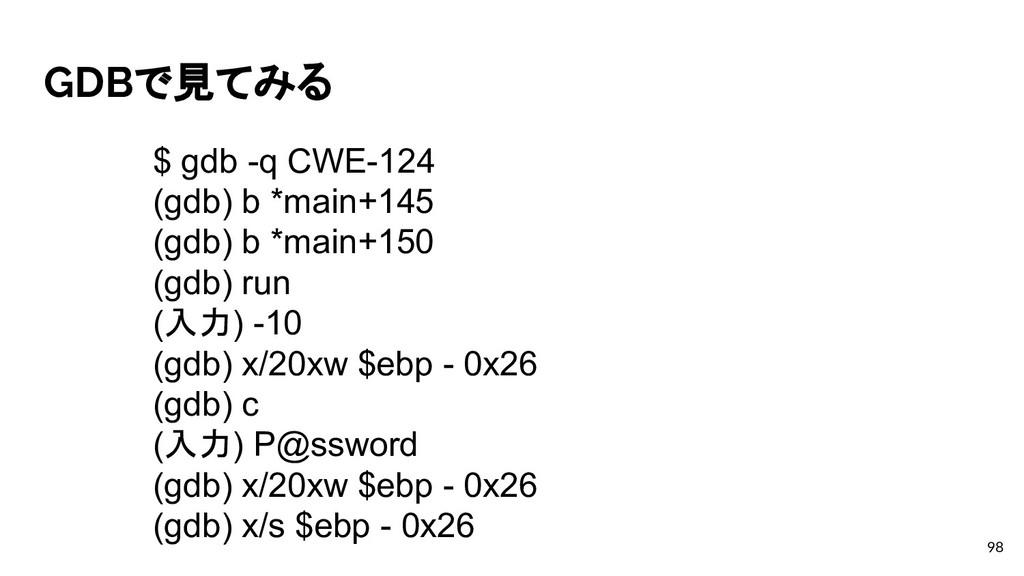 GDBで見てみる 98 $ gdb -q CWE-124 (gdb) b *main+145 ...