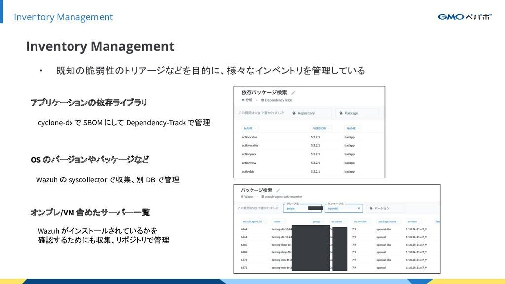 Inventory Management • 既知の脆弱性のトリアージなどを目的に、様々なイン...