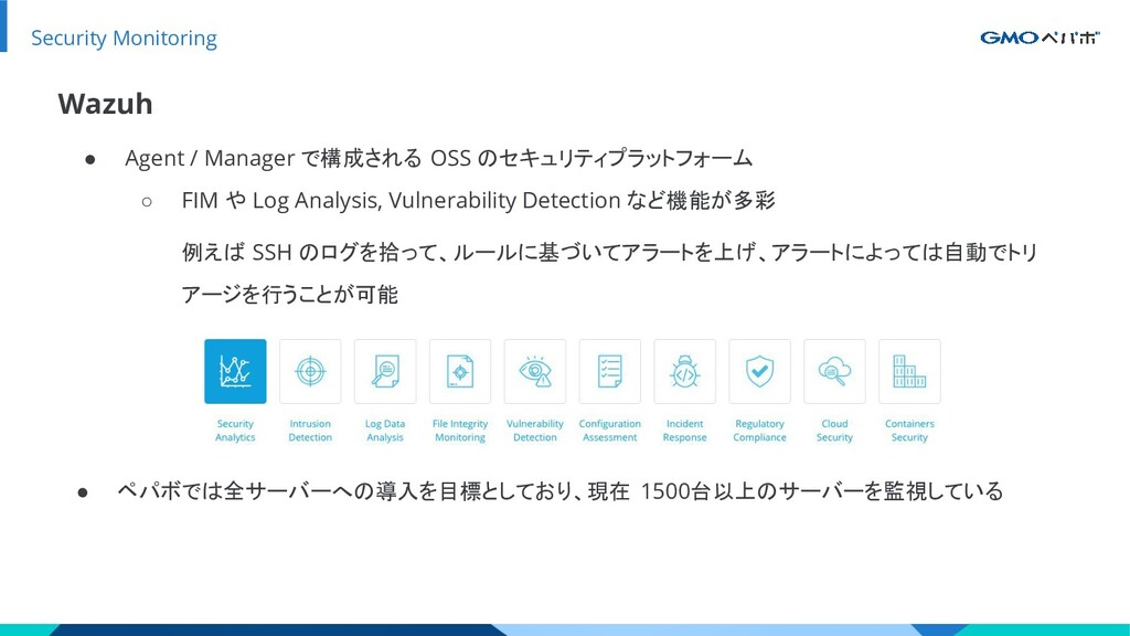 Security Monitoring ● Agent / Manager で構成される OS...