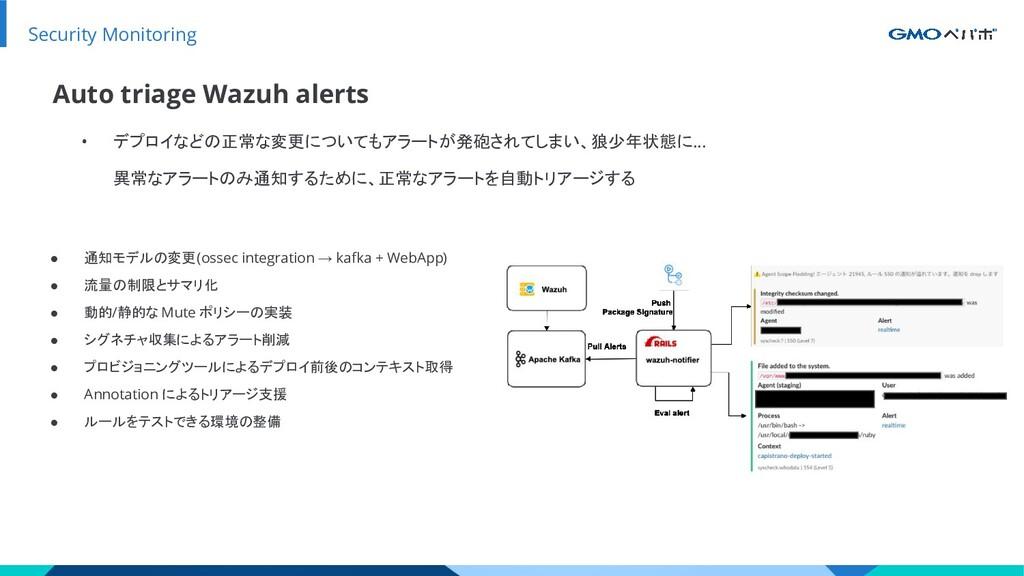 Security Monitoring • デプロイなどの正常な変更についてもアラートが発砲さ...