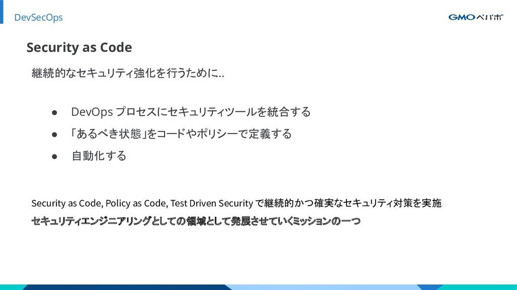 DevSecOps 継続的なセキュリティ強化を行うために ... Security as Co...