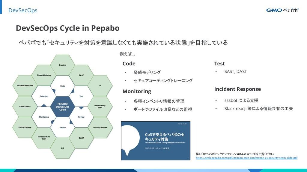 DevSecOps ペパボでも「セキュリティを対策を意識しなくても実施されている状態」を目指し...