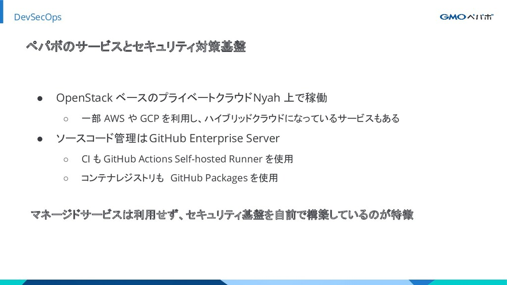 DevSecOps ● OpenStack ベースのプライベートクラウド Nyah 上で稼働 ...