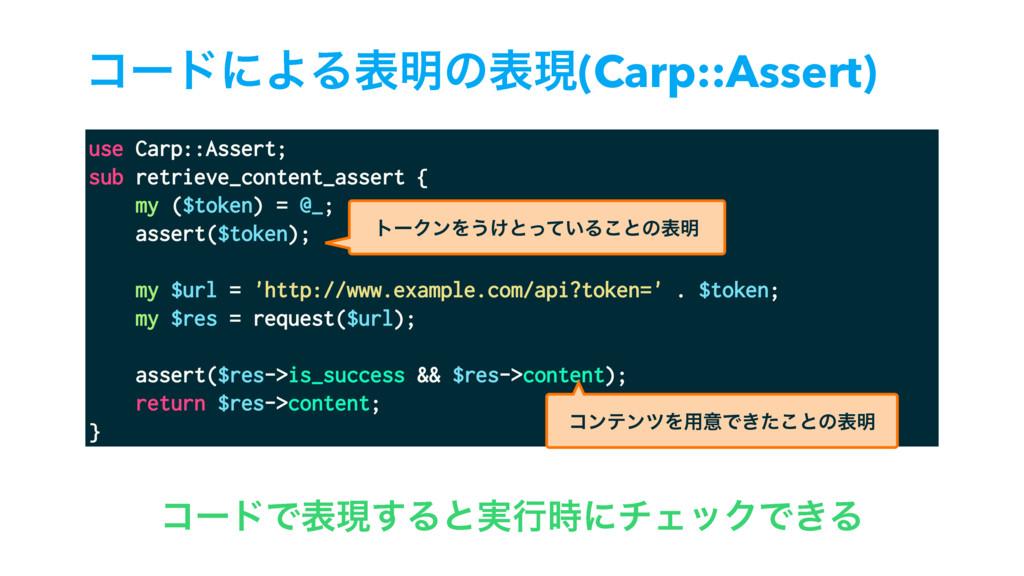 use Carp::Assert; sub retrieve_content_assert {...