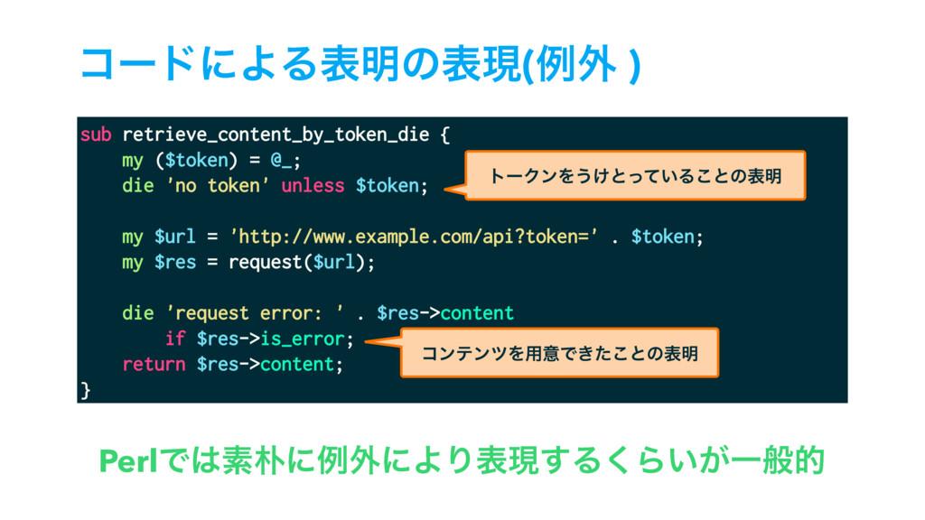 sub retrieve_content_by_token_die { my ($token)...