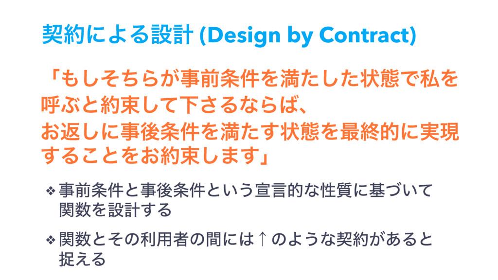 ܖʹΑΔઃܭ (Design by Contract) ❖ લ݅ͱޙ݅ͱ͍͏એݴతͳ...