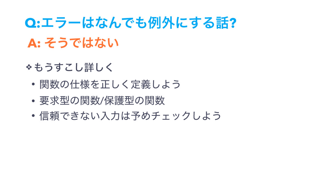 Q:ΤϥʔͳΜͰྫ֎ʹ͢Δ? ❖ ͏͢͜͠ৄ͘͠ • ؔͷ༷Λਖ਼͘͠ఆٛ͠Α͏ •...