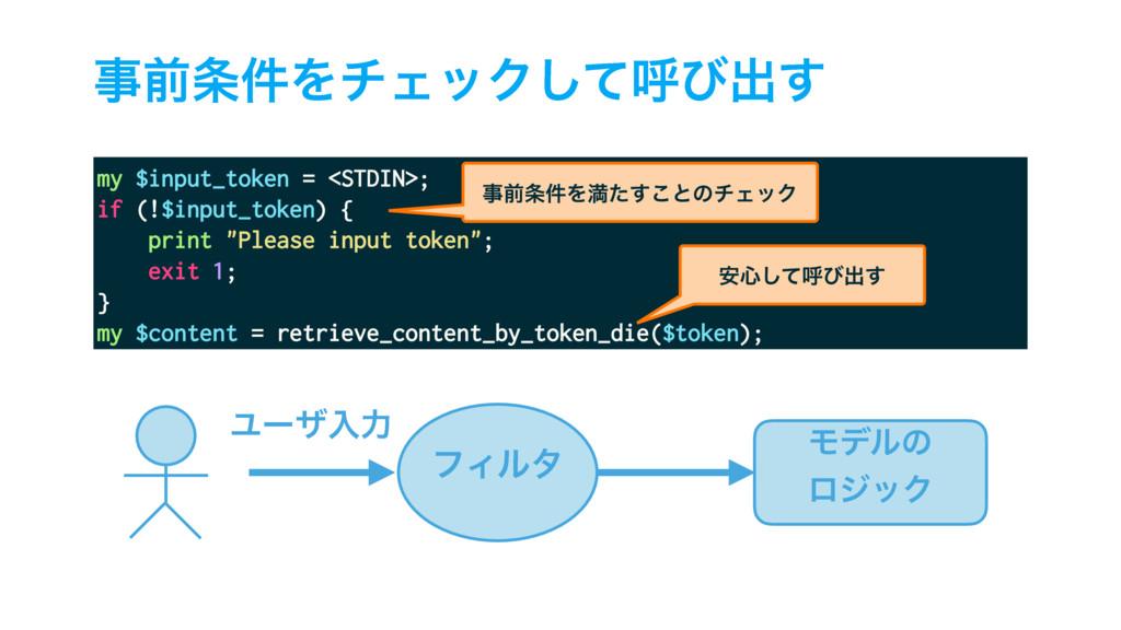 my $input_token = <STDIN>; if (!$input_token) {...