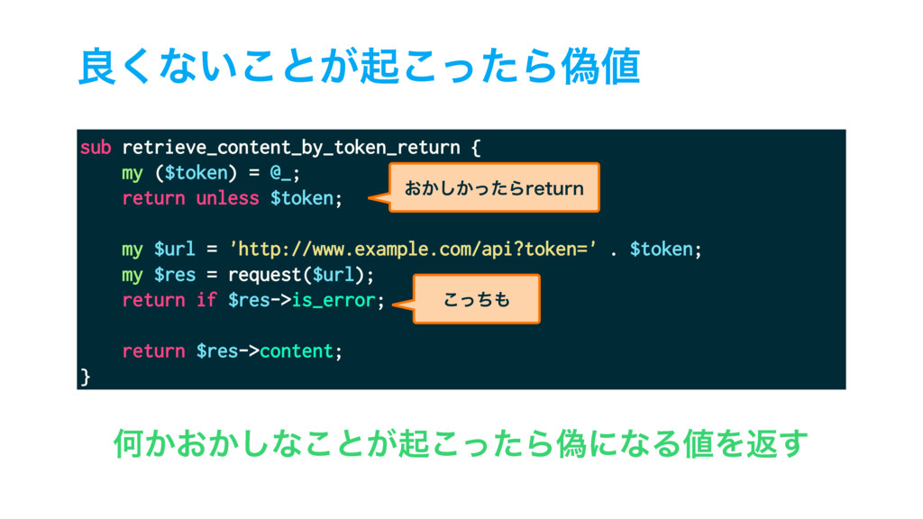 sub retrieve_content_by_token_return { my ($tok...