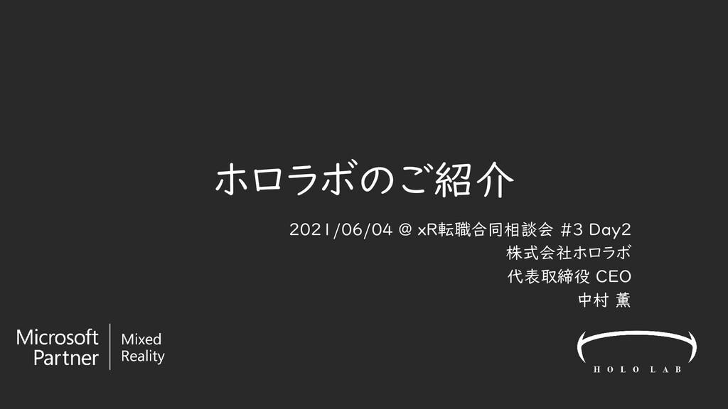 ホロラボのご紹介 2021/06/04 @ xR転職合同相談会 #3 Day2 株式会社ホロラ...