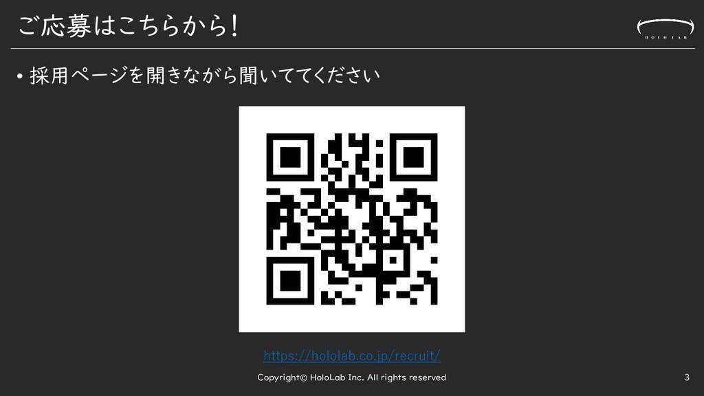 • 採用ページを開きながら聞いててください https://hololab.co.jp/rec...