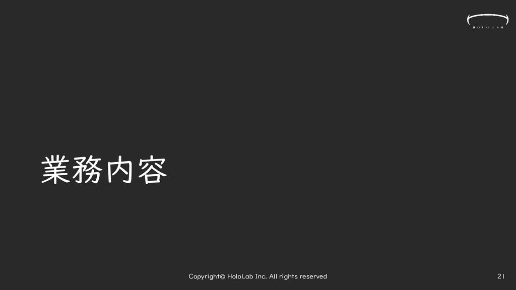 業務内容 Copyright© HoloLab Inc. All rights reserve...