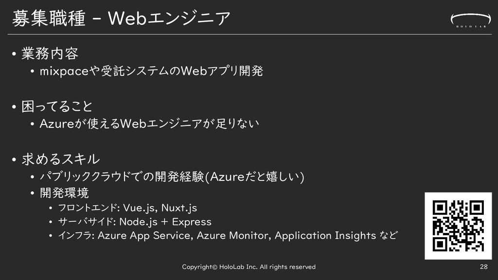 募集職種 - Webエンジニア • 業務内容 • mixpaceや受託システムのWebアプリ開...