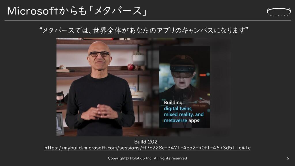 Microsoftからも「メタバース」 Copyright© HoloLab Inc. All...