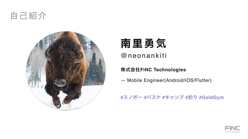 גࣜձࣾFiNC Technologies — Mobile Engineer(Android...