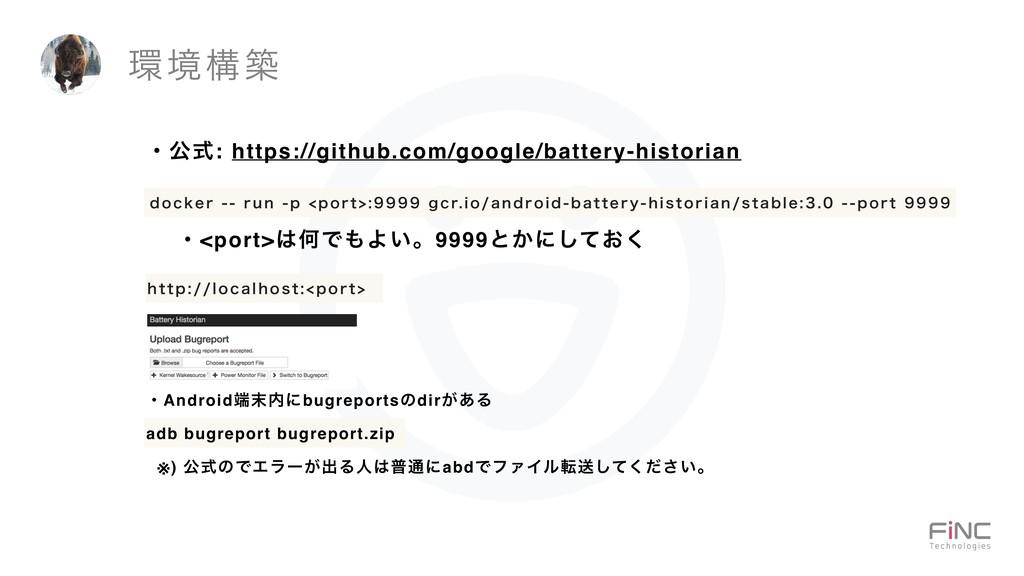 ɾެࣜ: https://github.com/google/battery-historia...