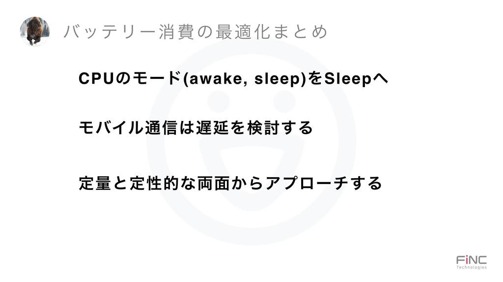CPUͷϞʔυ(awake, sleep)ΛSleep ϞόΠϧ௨৴ԆΛݕ౼͢Δ ఆྔͱ...