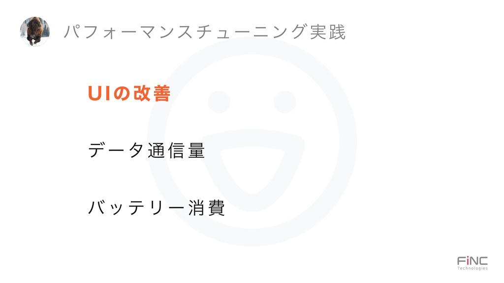 ύϑΥʔϚϯενϡʔχϯά࣮ફ 6*ͷվળ σʔλ௨৴ྔ όοςϦʔফඅ