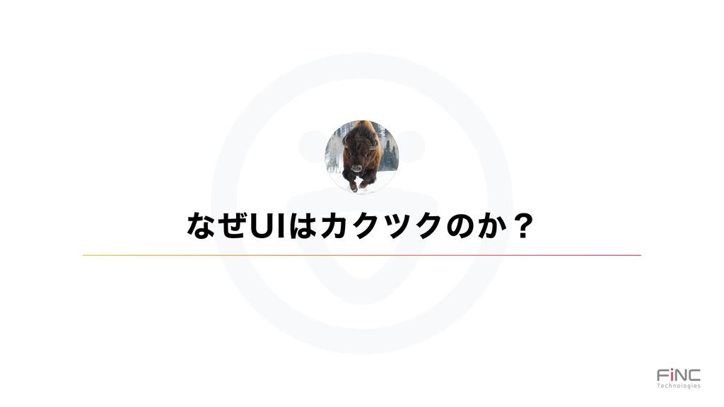 ͳͥ6*ΧΫπΫͷ͔ʁ