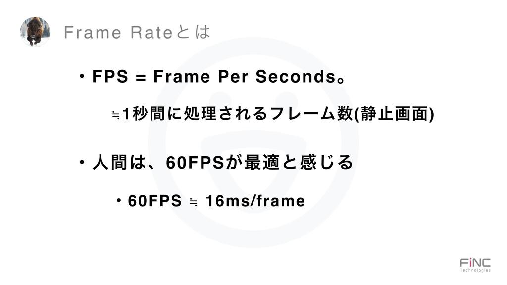 ɾFPS = Frame Per Secondsɻ ɾਓؒɺ60FPS͕࠷దͱײ͡Δ Fra...