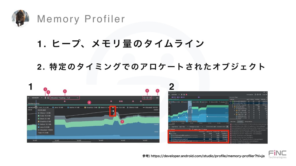 Memory Profiler 1. ώʔϓɺϝϞϦྔͷλΠϜϥΠϯ 2. ಛఆͷλΠϛϯάͰ...