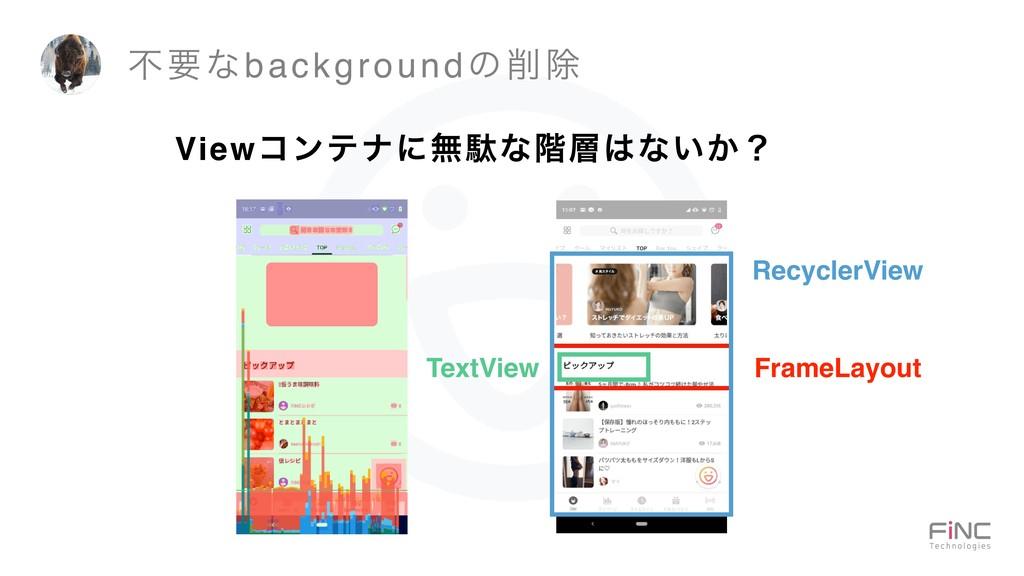 Viewίϯςφʹແବͳ֊ͳ͍͔ʁ ෆཁͳbackgroundͷআ TextView F...