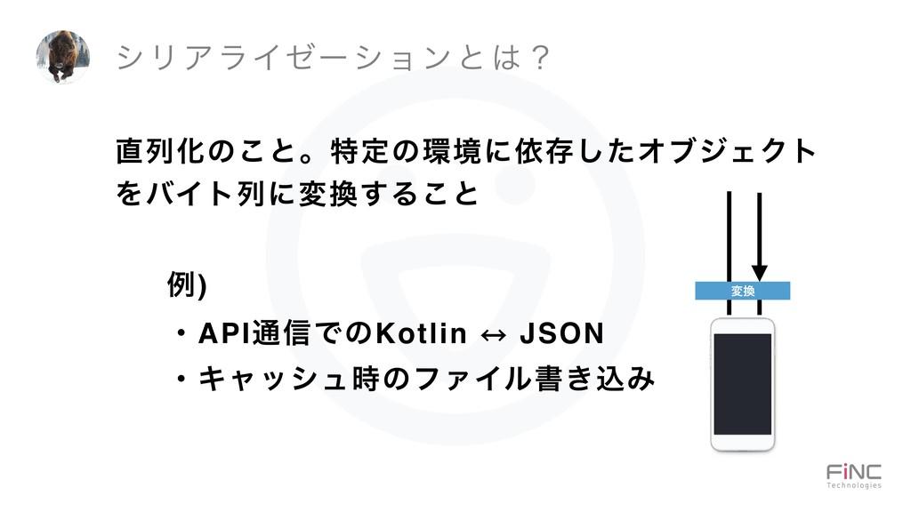 ྫ) ɾAPI௨৴ͰͷKotlin 㲗 JSON ɾΩϟογϡͷϑΝΠϧॻ͖ࠐΈ ྻԽͷ͜...