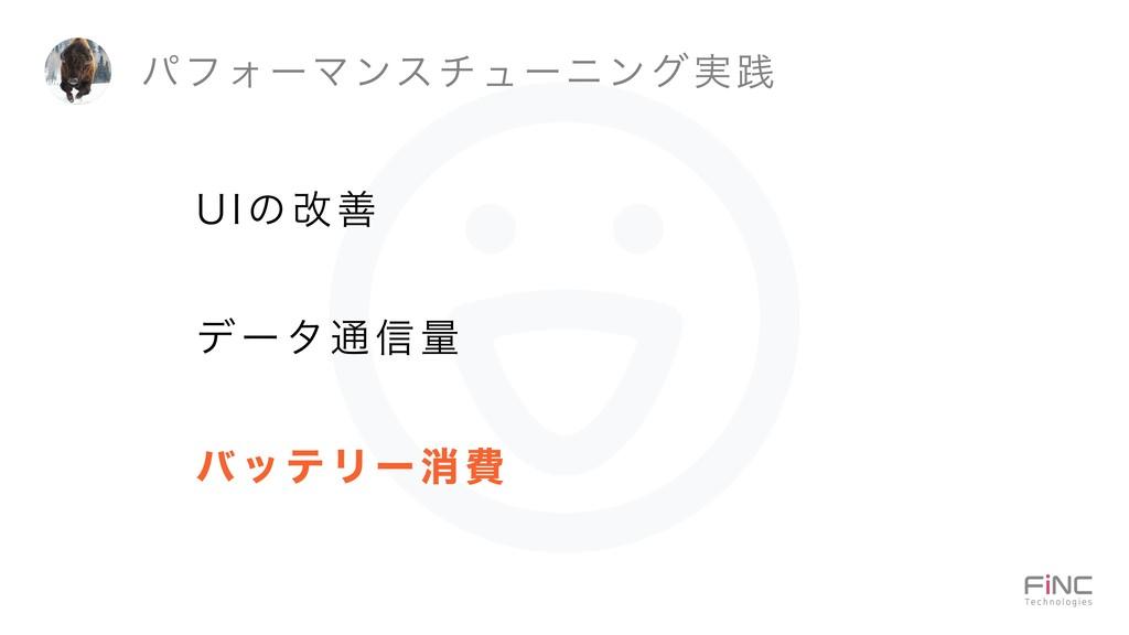 6*ͷվળ σʔλ௨৴ྔ όοςϦʔফඅ ύϑΥʔϚϯενϡʔχϯά࣮ફ
