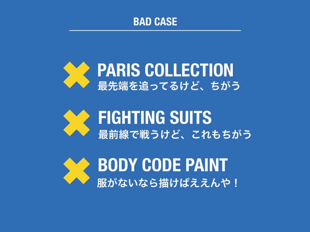 BAD CASE PARIS COLLECTION ࠷ઌ୺Λ௥ͬͯΔ͚Ͳɺ͕ͪ͏ FIGHTI...