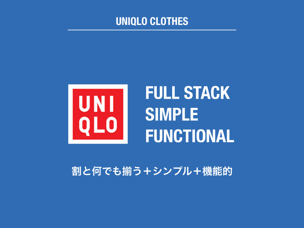 UNIQLO CLOTHES FULL STACK SIMPLE FUNCTIONAL ׂͱԿ...
