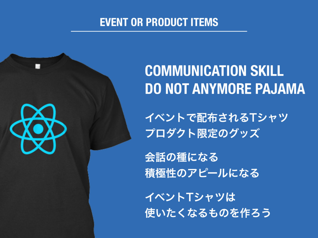 EVENT OR PRODUCT ITEMS COMMUNICATION SKILL DO N...