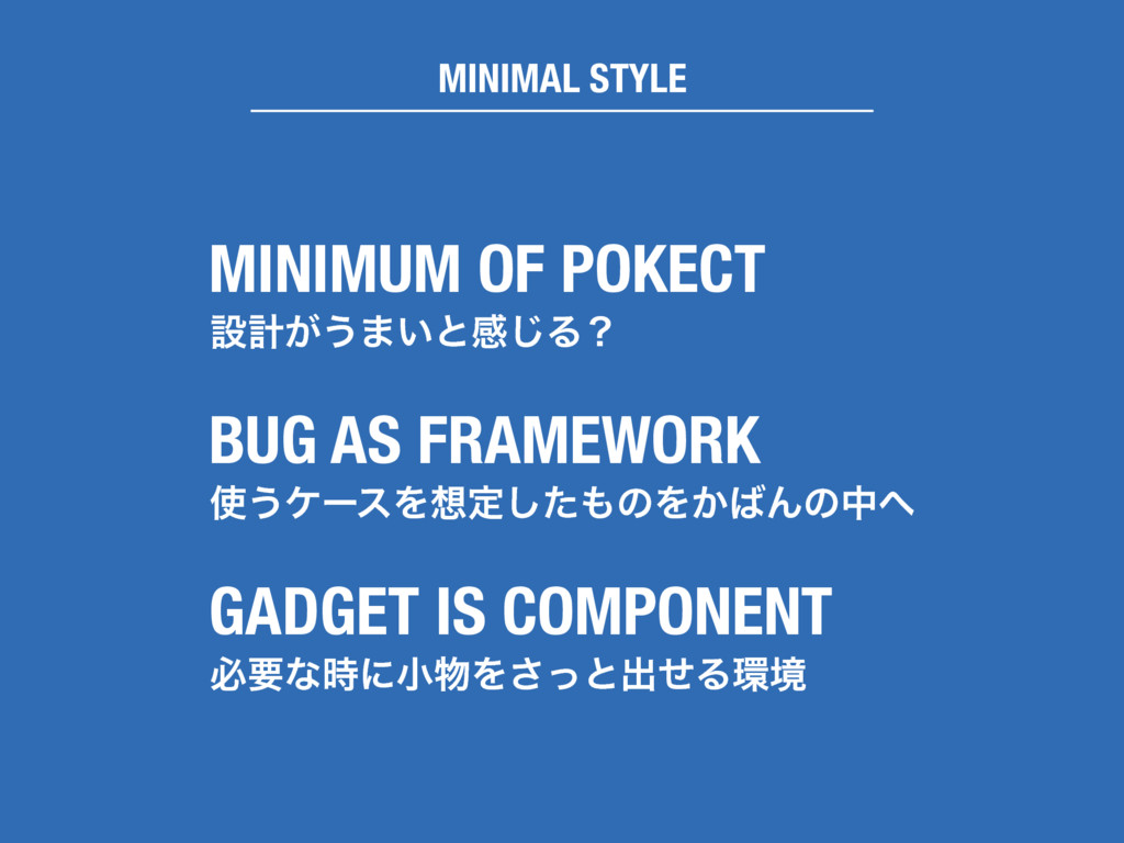 MINIMAL STYLE MINIMUM OF POKECT ઃܭ͕͏·͍ͱײ͡Δʁ BUG...
