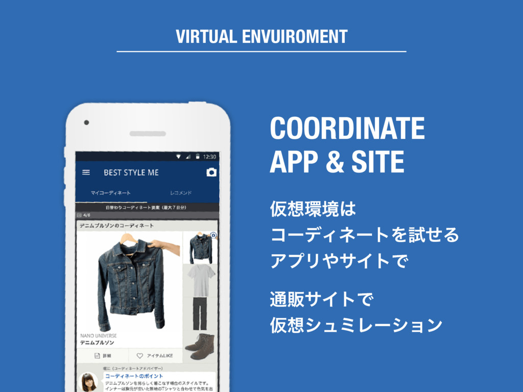 VIRTUAL ENVUIROMENT COORDINATE APP & SITE Ծ૝؀ڥ͸...