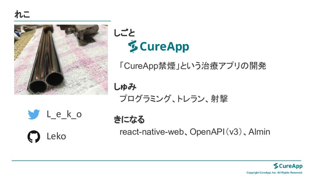 しごと    「CureApp禁煙」という治療アプリの開発 しゅみ  プログラミング、トレラン...