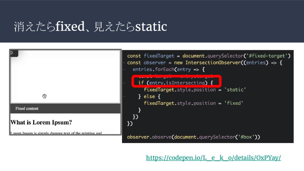 消えたらfixed、見えたらstatic https://codepen.io/L_e_k_o...