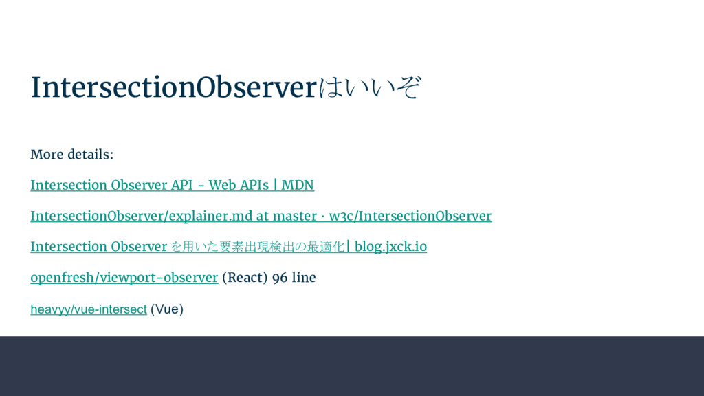 IntersectionObserverはいいぞ More details: Intersec...