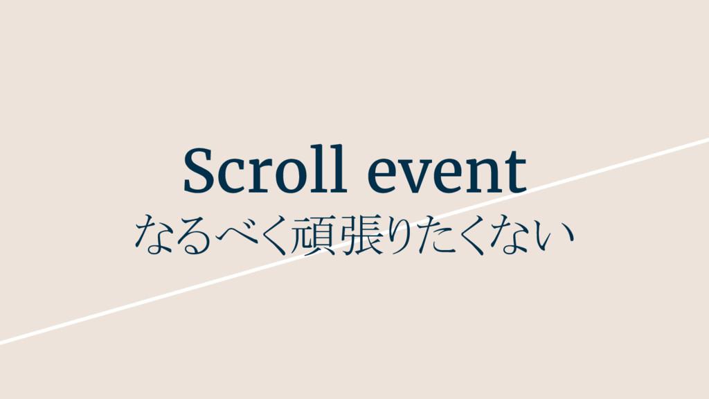 Scroll event なるべく頑張りたくない