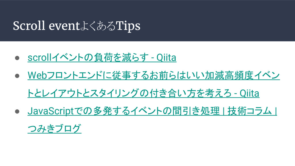 ● scrollイベントの負荷を減らす - Qiita ● Webフロントエンドに従事するお前...