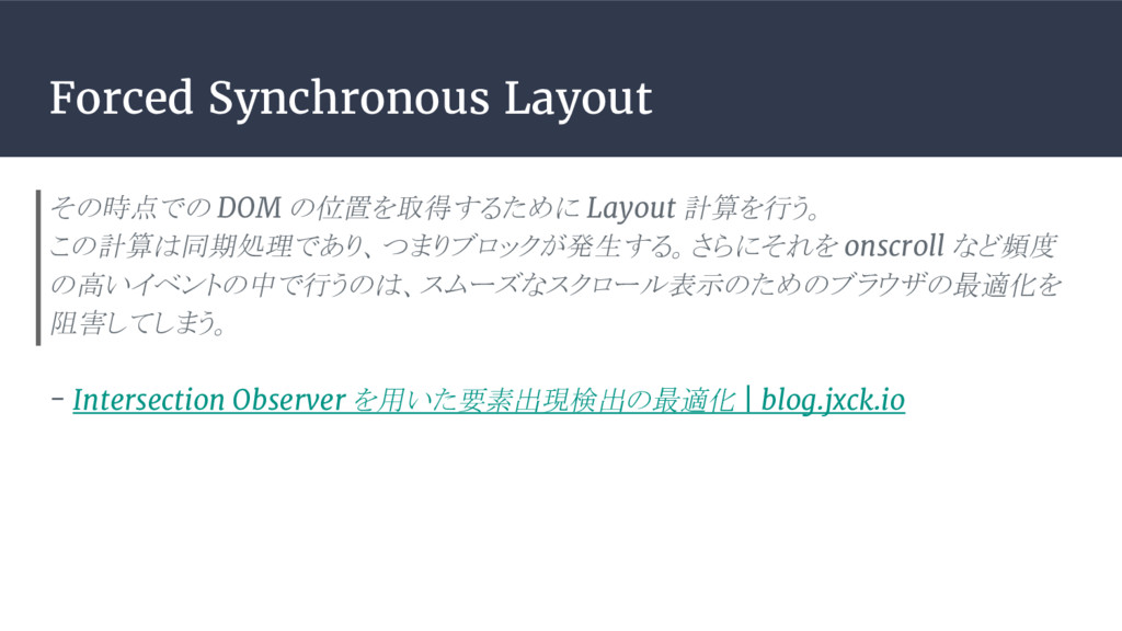 Forced Synchronous Layout その時点での DOM の位置を取得するため...